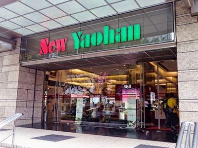 مرکز خرید New Yaohan